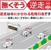 高齢ドライバーの逆走事故。自動車保険のドライブレコーダーならアラートを出してくれるものもあります。