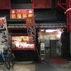 太子橋今市駅にある老舗ラーメン屋の新福菜館 守口店に行った巻 さらに焼き飯の大も食べたぞ