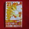 新装版『21エモン』の3巻が発売されました。宇宙(そら)いけ!つづれ屋21エモン!