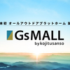 好日山荘が運営する ECショッピングモール GsMALL