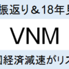 【17年振返り&18年見通し】VNM:17年リターンは驚異の30%! ⇒ 18年は中国経済次第か!?