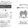 【情報共有】福岡ファミリーハウス