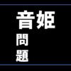 トイレ【音姫】についての、ツッコミ。
