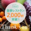 【御礼】SEND登録レストラン2,000軒突破しました☆