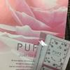 無添加基礎化粧品の『PUFE』をお試し!