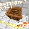 ゴミが骨粉に早変わり⁈コンポスター! ~自動化も!~ マイクラミニ辞典026