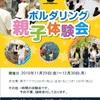 【冬休み親子体験会】&【短期ボルダリング教室】