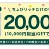 終了しました!ちょびリッチにて三井住友VISAカード発行で20000ポイント(10000円分9000マイル獲得)