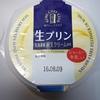 神戸シェフクラブ生プリン北海道産純正クリーム使用をしっかりと味わって食べてみました