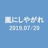 2019.07/20放送 嵐にしやがれ