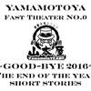 南出めぐみさん出演舞台  演劇企画ユニット劇団山本屋 Fast Theater No.0『〜Good-bye 2016〜The end of the year short stories』2016年12月3日〜4日 @Le CAVE STUDIO