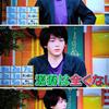 中村倫也company〜「フィギュア〜欲しいです!」