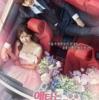ソンフン&Secret ジウン主演「切ないロマンス」ポスター2種を公開