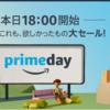 2017年Amazonプライムデーで買ったもの、買いたかったものまとめ!