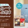 神戸ローストショコラ|あなた専用チョコレート保管庫プレゼントキャンペーン