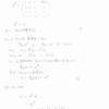 東工大数学専攻院試 午前 第1問 解答