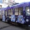 【雪ミク2014】今年で4年目 札幌市電『雪ミク電車』が今年も運行!ラッピング車両と車内アナウンスがお披露目!雪ミクねんどろいど展示も!