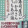 佐川芳枝『寿司屋のかみさんうちあけ話』