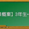 【授業教案】3年生・会話