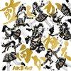 AKB48グループ大組閣結果の展望【AKB48編】
