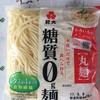 紀文の糖質0g麺【丸麺】でナポリタンを作ってみましたよ!