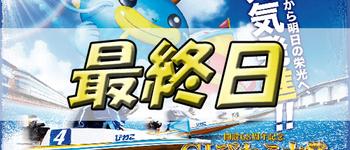 【最終日】開設68周年記念 G1びわこ大賞【当たる競艇予想】得点率・順位を大公開!