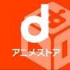 『dアニメストア』の特徴・デメリット・解約方法を解説【画像付き】