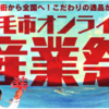 【コロナに負けるな!】 宿毛市オンライン産業祭【フードロス削減】