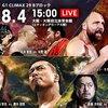8.4 新日本プロレス G1 CLIMAX 29 14日目 大阪 ツイート解析