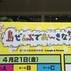 沖縄国際映画祭へ行ったよ!