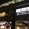 暗闇トランポリンjump one秋葉原店の体験レッスンに行ってきた