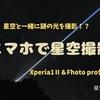 【スマホで星空撮影】初心者でもXPERIA1Ⅱで簡単に! 星空撮影♯2