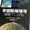 大海賊の包括的視点を 「宇宙船地球号 操縦マニュアル」ブックレビュー