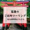 【福岡】猛暑のご近所ツーリング。北九州市内ぶらぶら
