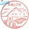 【風景印】北海道印影集(8)札幌市西区編