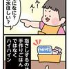 指差し【1歳0カ月】