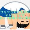 肩こり腰痛予防の簡単隙間ストレッチ4つを紹介