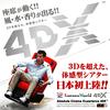 乗り物酔いの激しい俺が4DX映画を体験してみた【バイオハザード:ザファイナル】