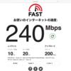 ネット回線の速度が遅い。¥958で激速に!