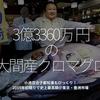 374食目「3億3360万円の大間産クロマグロ」小池百合子都知事もびっくり!2019年初競りで史上最高額@東京・豊洲市場