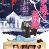 黒沢年男 望月真理子 太田美緒『血を吸う薔薇』