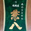 兼八 森のささやき(四ッ谷酒造)