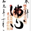 岩松院の御朱印(長野・小布施町)〜北斎と福島正則と一茶の人気度・・・《秋の ゆるゆる信州❼》