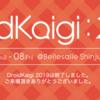 DroidKaigi 2019にて「アプリをさらに成長させるための技術戦略」というタイトルで登壇をしました