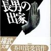 [文学展]★三浦清宏 その遥かなる文学の道 展