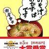 【賞いろいろ】第5回料理レシピ本大賞決定!料理部門大賞は瀬尾幸子「みそ汁はおかずです」