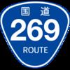 No.158 国道269号