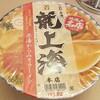 2017/07/17の夕食【釧路】