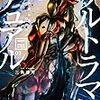 三島浩司 『ウルトラマンデュアル』 (早川書房)
