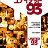 映画「ユナイテッド93」ハイジャックされた飛行機。テロへの抵抗。これはノンフィクション映画だ。あらすじ、感想、ネタバレあり。